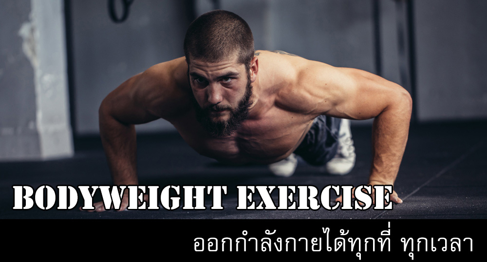 You are currently viewing BodyWeight Exercise